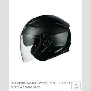 オージーケー(OGK)の未使用/OGK KABUTO ASAGI/アサギ/ジェッペル(ヘルメット/シールド)