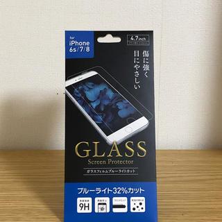 iPhone8/7/6s ガラスフィルム(保護フィルム)