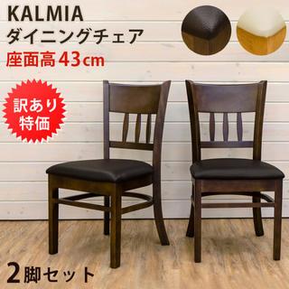 訳有りアウトレット品※KALMIA ダイニングチェア 2脚セット