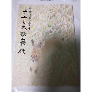 【美品】十二月大歌舞伎 パンフレット(伝統芸能)