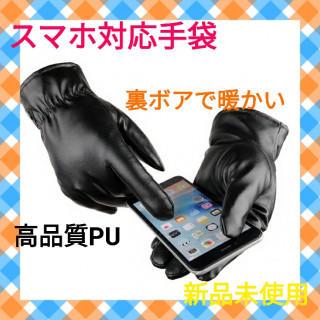 ★スマホ対応★ 防水 防寒 PUレザー 手袋 黒 バイク 自転車 グローブ にも(手袋)