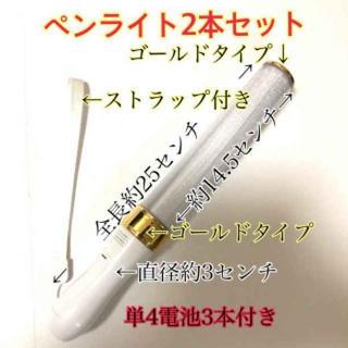 新色ゴールド LED ペンライト 15色 カラーチェンジ コンサートライト2本(アイドルグッズ)