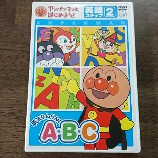 アンパンマン - アンパンマンとはじめよう!英語編 ステップ2 勇気りんりん!ABC