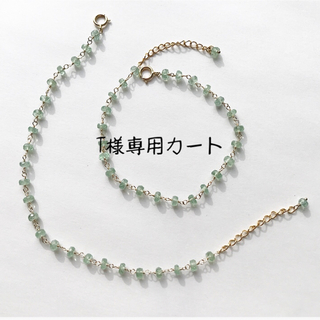 T様専用カート①グリーンカイヤナイト ブレスレット(ブレスレット/バングル)