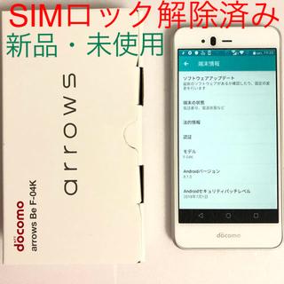 フジツウ(富士通)のFujitsu docomo SIMロック解除済 arrows Be F-04K(スマートフォン本体)