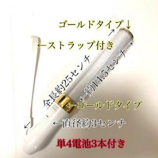 新色ゴールド LED ペンライト 15色 カラーチェンジ コンサートライト,1本(アイドルグッズ)