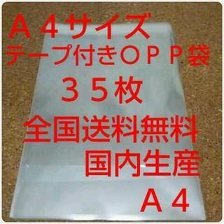 OPP 袋  A4サイズ35枚(ラッピング/包装)