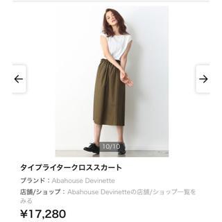 アバハウスドゥヴィネット(Abahouse Devinette)のタイプライタークロススカート(ひざ丈スカート)