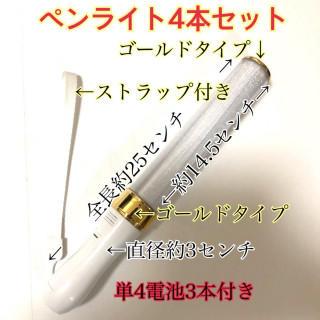 「ゴールド」 LED ペンライト 15色 カラーチェンジ コンサートライト「4本(アイドルグッズ)