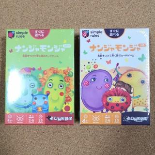 カードゲーム ナンジャモンジャ『ミドリ』&『シロ』セット(トランプ/UNO)