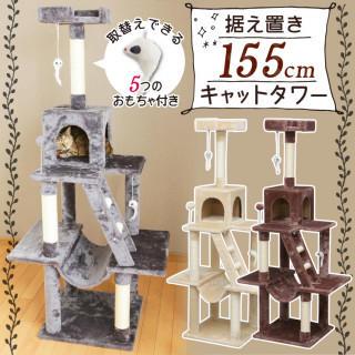 ハンモック ふわふわ 据え置き キャットタワー 155cm