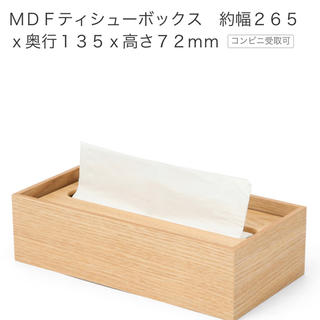 ムジルシリョウヒン(MUJI (無印良品))の即発送🌸新品⭐️無印良品*ティッシュケース ボックス インテリア🍀(ティッシュボックス)
