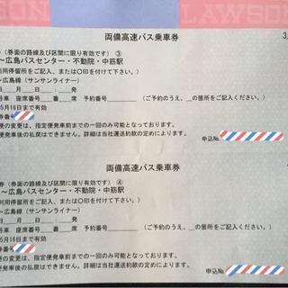 高速バスチケット広島岡山(その他)