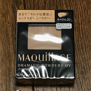 マキアージュ(MAQuillAGE)のマキアージュ ファンデーション ドラマティックパウダリー オークル20(ファンデーション)