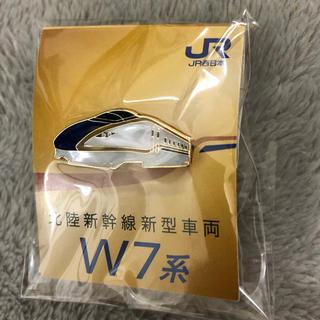 ジェイアール(JR)の非売品 北陸新幹線新型車両 W7系 ピンバッジ JR西日本(鉄道)