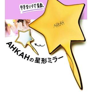 アーカー(AHKAH)の星型ミラー(ミラー)