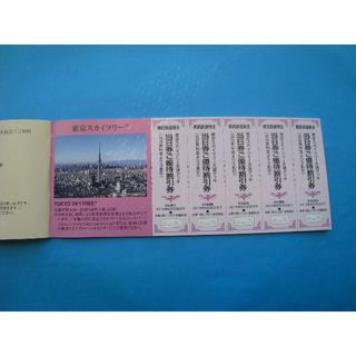 5枚・東武鉄道株主優待券(スカイツリー割引券)1(その他)