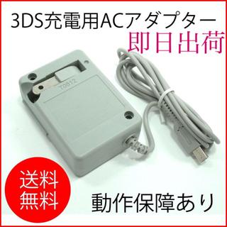 ニンテンドー3DS(ニンテンドー3DS)の3DS 充電器(携帯用ゲーム本体)