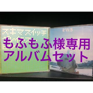 もふもふ様専用アルバムセット(ポップス/ロック(邦楽))