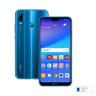 新品 Huawei p20 lite Blue(スマートフォン本体)
