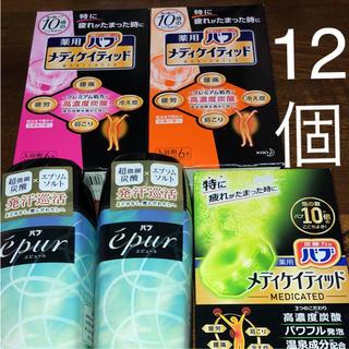 花王バブ入浴剤バブ メディケイティッド  10箱  バブ エピュール❦ソルトスパ(入浴剤/バスソルト)