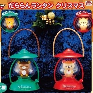 リラックマ/クリスマスランタン(キャラクターグッズ)