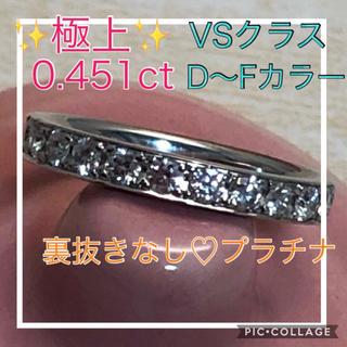 ☆超美品☆✨超高品質✨0.451ct✨D~Fカラー VSクラス  プラチナリング(リング(指輪))