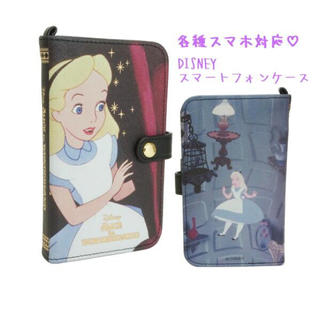 Disney - 不思議の国のアリス スマートフォンケース 新品未使用