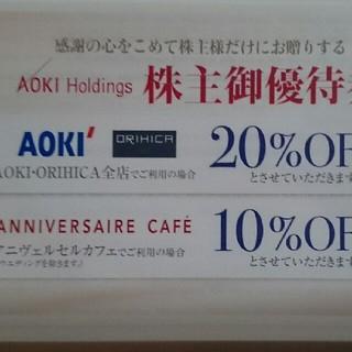 【20%割引券】紳士服 AOKI アオキ  優待券
