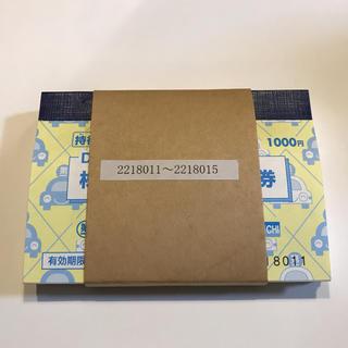 第一交通産業 株主優待クーポン券 タクシー割引券など 5000円分(その他)