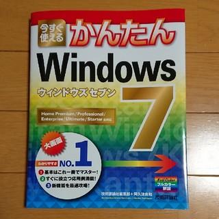 今すぐ使える かんたんWindows7