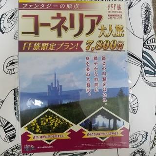 スクウェアエニックス(SQUARE ENIX)の非売品未開封 ファイナルファンタジー DISSIDIA 旅行パンフレット チラシ(家庭用ゲームソフト)