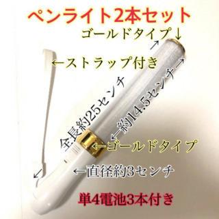 新色ゴールド LED ペンライト 15色 カラーチェンジ コンサートライト,2本(アイドルグッズ)