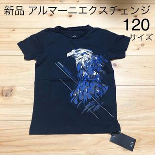 アルマーニエクスチェンジ(ARMANI EXCHANGE)の新品 アルマーニエスクチェンジ  キッズ Tシャツ 120サイズ(Tシャツ/カットソー)