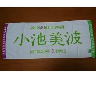 ケヤキザカフォーティーシックス(欅坂46(けやき坂46))の小池美波 初期タオル タオル 欅坂 タオル 初期タオル 世界には愛しかない(アイドルグッズ)