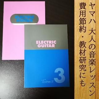 【初期費用節約】ヤマハ 大人の音楽レッスン エレキギターコース テキスト3