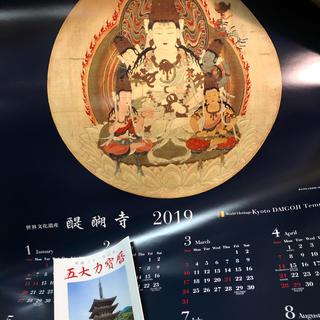 世界遺産 醍醐寺 2019年カレンダー(カレンダー/スケジュール)