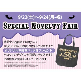 アンジェリックプリティー(Angelic Pretty)のAngelic Pretty ハロウィン不織布バッグ(トートバッグ)