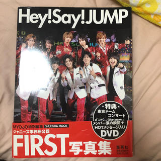 ヘイセイジャンプ(Hey! Say! JUMP)の Hey! Say! JUMP 写真集(アイドルグッズ)