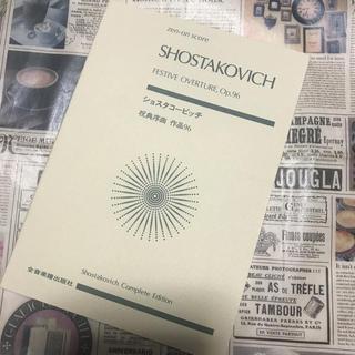 【ポケットスコア】祝典序曲 作品96/ショスタコーヴィチ