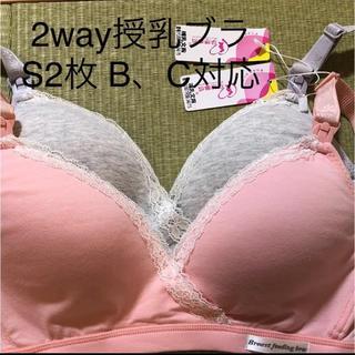 (3) S2枚2way授乳ブラ ノンワイヤー バストをしっかりサポート 美品(マタニティ下着)