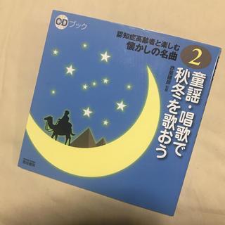 【曲集】認知症高齢者と楽しむ懐かしの名曲  童謡・唱歌で秋冬を歌おう