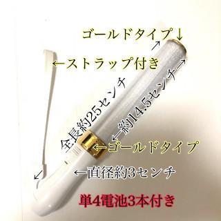 「ゴールド」 LED ペンライト 15色 カラーチェンジ コンサートライト「1本(アイドルグッズ)