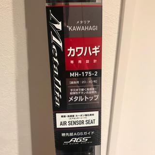 ダイワ(DAIWA)のほぼ新品 ダイワ 最新モデル メタリア カワハギ MH-175-2 Daiwa (ロッド)