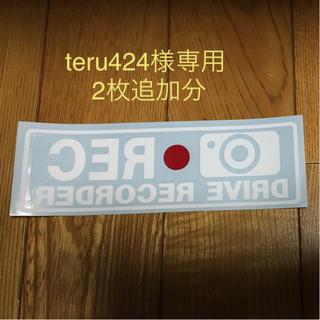 teru424様専用2枚追加分(セキュリティ)