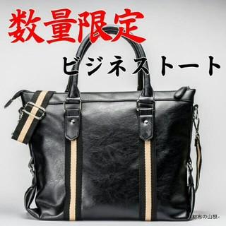 ❤【数量限定】❤レザートートバッグ メンズ 通勤  ビジネスカジュアル  新品(ビジネスバッグ)