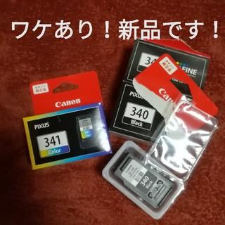 キヤノン(Canon)のワケあり!新品!キャノン 純正品 インクカートリッジ 340 341 セット(PC周辺機器)