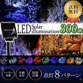 LDE ソーラーイルミネーション 300球(蛍光灯/電球)