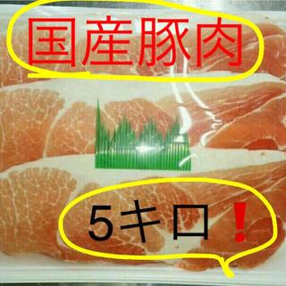 豚肉スライスドーンと5キロ❣️(肉)