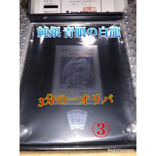 遊戯王 純銀製 青眼の白龍 3パック限定 オリパ ③(シングルカード)